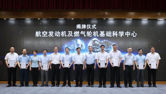 Çin, Uçak Motoru ve Gaz Türbini için Araştırma Merkezi Kuruyor
